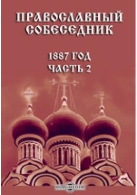 Православный собеседник. 1887, Ч. 2