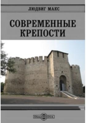 Современные крепости: документально-художественная литература