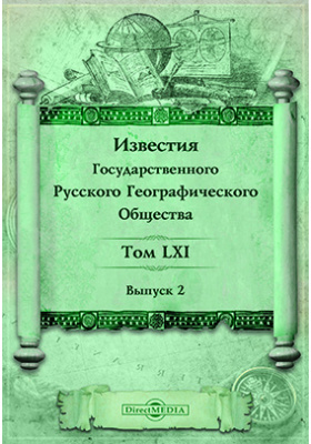 Известия Государственного Русского географического общества: журнал. 1929. Т. 61, вып. 2