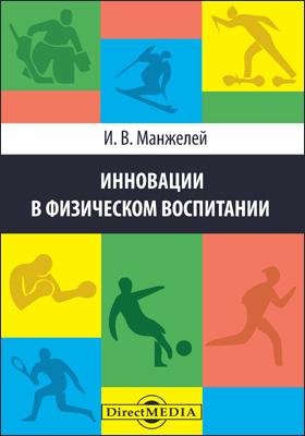 Инновации в физическом воспитании: учебное пособие
