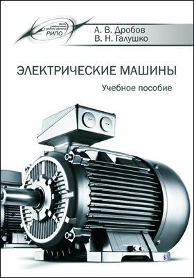 Электрические машины: учебное пособие
