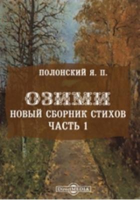 Озими. Новый сборник стихов: художественная литература, Ч. 1