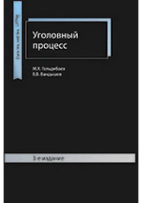 Уголовный процесс: учебник