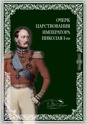 Очерк царствования императора Николая I-го