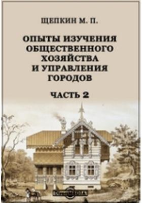 Опыты изучения общественного хозяйства и управления городов: публицистика, Ч. 2