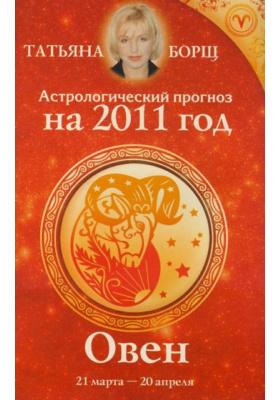 Астрологический прогноз на 2011 год. Овен