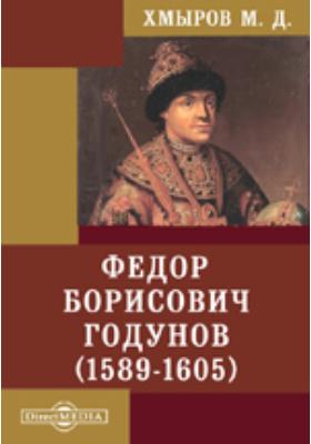 Федор Борисович Годунов. (1589-1605)