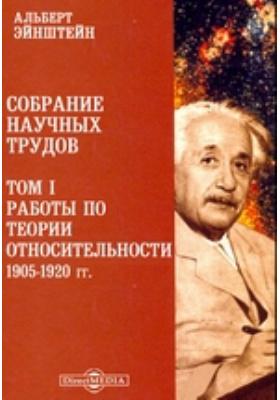 Собрание научных трудов 1905-1920 гг. Т. I. Работы по теории относительности