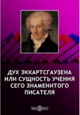 Дух Эккартсгаузена : или сущность учения сего знаменитого писателя: публицистика