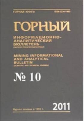 Горный информационно-аналитический бюллетень: журнал. 2011. № 10