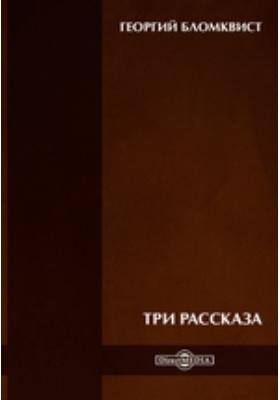 Три рассказа: художественная литература