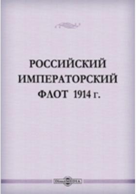Российский Императорский Флот 1914 г
