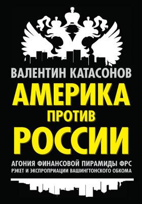 Америка против России : Агония финансовой пирамиды ФРС. Рэкет и экспроприации Вашингтонского обкома