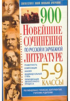 900. Новейшие сочинения по русской и зарубежной литературе : 5-9 классы