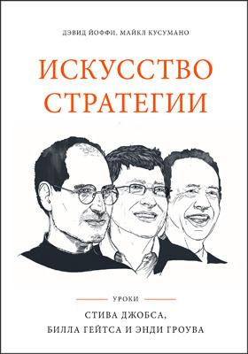 Искусство стратегии : уроки Стива Джобса, Билла Гейтса и Энди Гроува