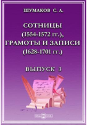Сотницы, грамоты и записи. Вып. 3. Сотницы (1554-1572 гг.), грамоты и записи (1628-1701 гг.)