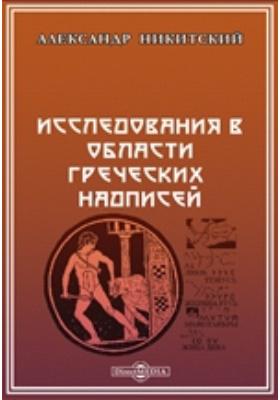 Исследования в области греческих надписей: монография