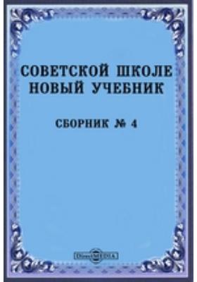 Советской школе новый учебник : Сборник № 4