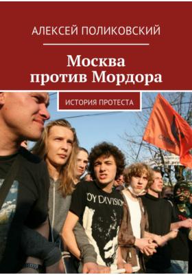 Москва против Мордора