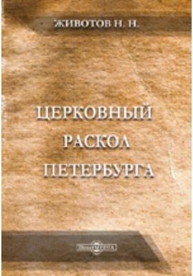 Церковный раскол Петербурга: публицистика