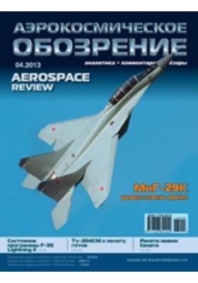Аэрокосмическое обозрение = Aerospace review : аналитика, комментарии, обзоры: информационно-аналитический журнал. 2013. № 4(65)