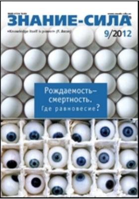 Знание-сила: журнал. 2012. № 9