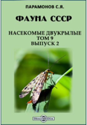 Фауна СССР. Насекомые двукрылые. Т. 9. выпуск 2