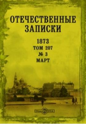 Отечественные записки: журнал. 1873. Т. 207, № 3, Март
