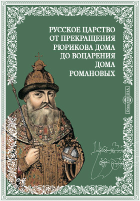 Русское царство от прекращения Рюрикова Дома до воцарения Дома Романовых