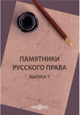 Памятники русского права. Вып. 7