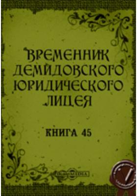 Временник Демидовского юридического лицея: журнал. 1887. Книга 45