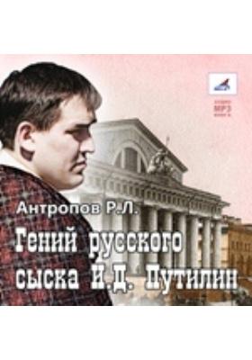 Гений русского сыска И. Д. Путилин