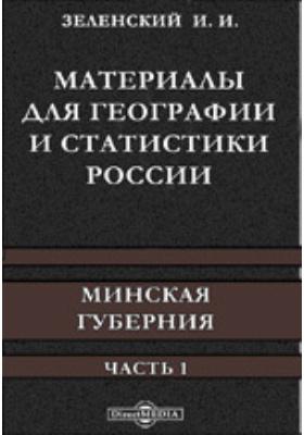 Материалы для географии и статистики России. Минская губерния, Ч. 1