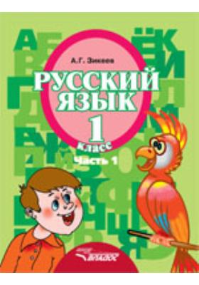Русский язык : учебник для 1 класса специальных (коррекционных) образовательных учреждений II вида : в 3 ч, Ч. 1