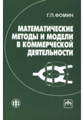Математические методы и модели в коммерческой деятельности: учебник