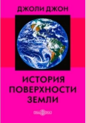 История поверхности земли