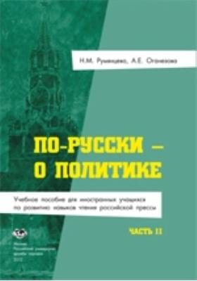 По-русски – о политике. В 2-х ч: учебное пособие, Ч. 2