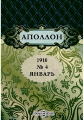 Аполлон. 1910. № 4, Январь