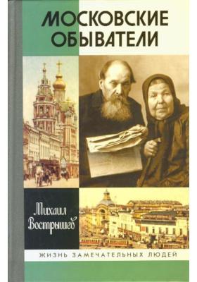 Московские обыватели : Издание третье, дополненное
