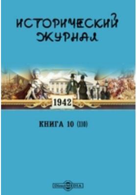 Исторический журнал. Кн. 10 (110). 1942