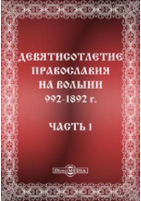 Девятисотлетие православия на Волыни. 992-1892 г: публицистика, Ч. 1
