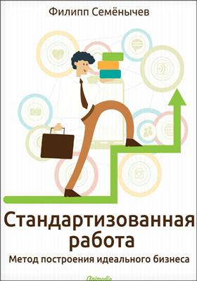 Стандартизованная работа : Метод построения идеального бизнеса