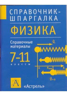 Физика. 7-11 классы : Справочные материалы