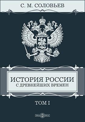 История России с древнейших времен : в 29 т. Т. 1