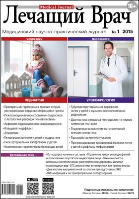 Лечащий Врач: медицинский научно-практический журнал. 2015. № 1