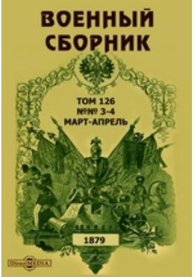 Военный сборник. 1879. Т. 126, №№ 3-4, Март-апрель