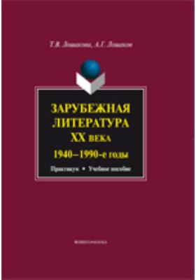 Зарубежная литература ХХ века (1940-1990 гг.): практикум: учебное пособие