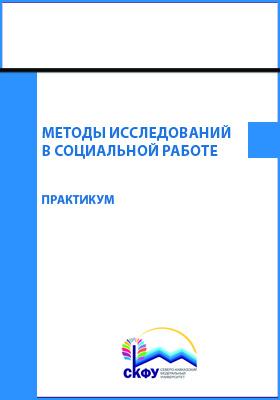 Методы исследований в социальной работе: практикум