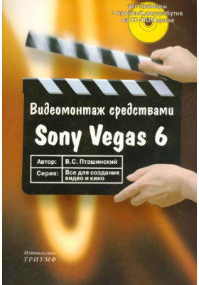 Видеомонтаж средствами Sony Vegas 6 (+ CD-ROM)