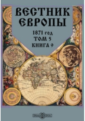 Вестник Европы: журнал. 1871. Т. 5, Книга 9, Сентябрь